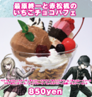 DRV3 cafe collaboration food 2 (1)