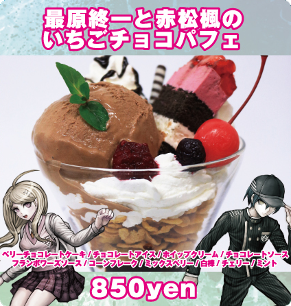 File:DRV3 cafe collaboration food 2 (1).png