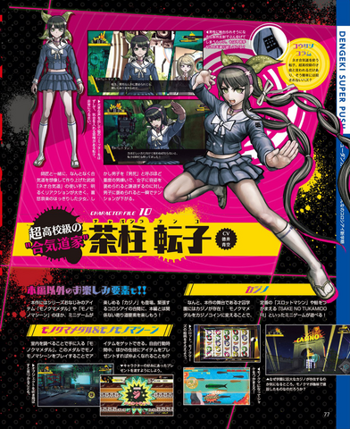 File:Dengeki Scan December 8th, 2016 Page 2.png