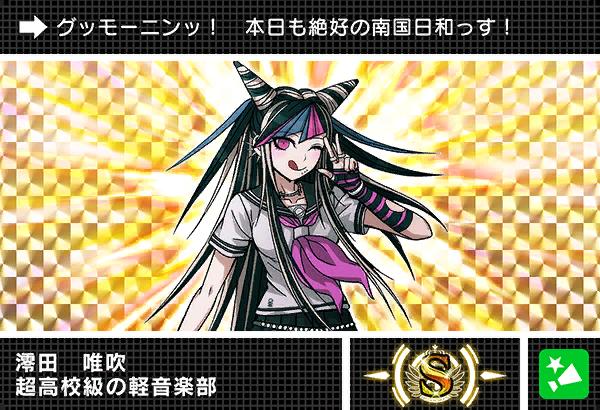 File:Danganronpa V3 Bonus Mode Card Ibuki Mioda S JPN.png