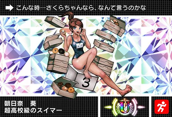 File:Danganronpa V3 Bonus Mode Card Aoi Asahina U JP.png