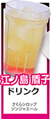 The Danganronpa Cafe Drinks (15)