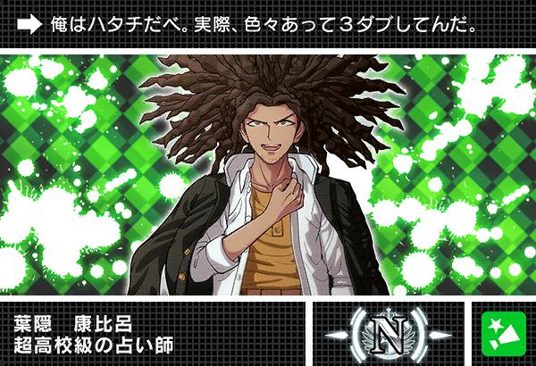 File:Danganronpa V3 Bonus Mode Card Yasuhiro Hagakure N JP.png