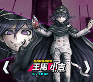 Kokichi Oma Danganronpa V3 Official Japanese Website Profile (Mobile)