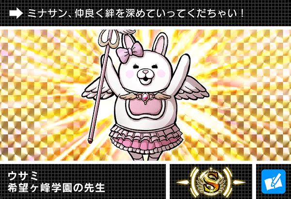 File:Danganronpa V3 Bonus Mode Card Usami S JPN.png
