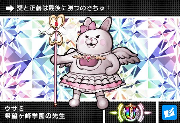 File:Danganronpa V3 Bonus Mode Card Usami U JPN.png