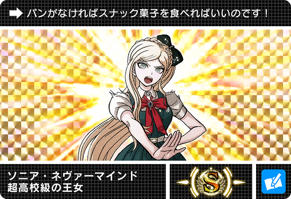 File:Danganronpa V3 Bonus Mode Card Sonia Nevermind S JPN.png