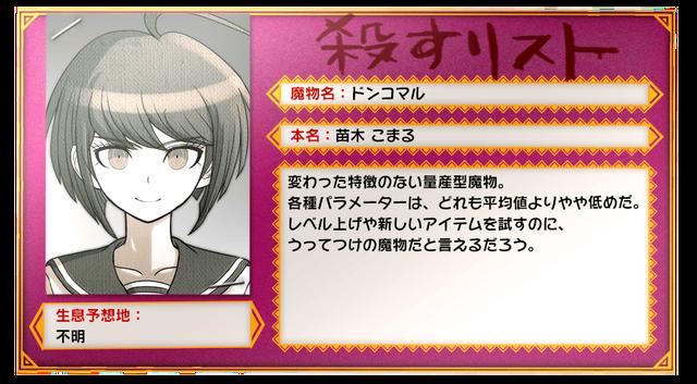 File:Hit List Komaru Naegi (JP).png