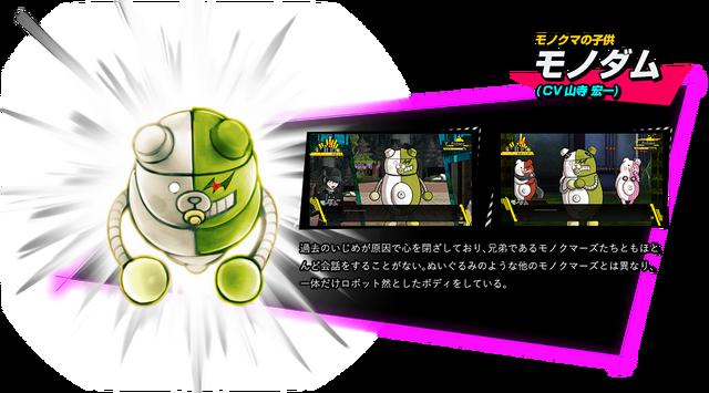 File:Monodam Danganronpa V3 Official Japanese Website Profile.png
