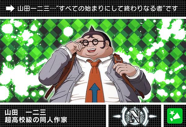 File:Danganronpa V3 Bonus Mode Card Hifumi Yamada N JP.png