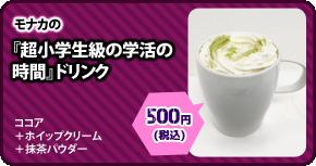 File:Udg animega cafe menu alt drinks (3).png