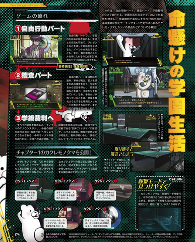 File:Famitsu Scan January 12th, 2017 Page 5.png