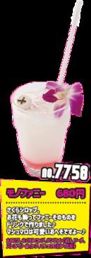 New Danganronpa V3 x Pasela Resorts Drinks Karaoke (3)
