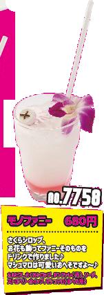 File:New Danganronpa V3 x Pasela Resorts Drinks Karaoke (3).png