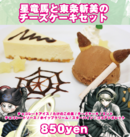 DRV3 cafe collaboration food 2 (6)