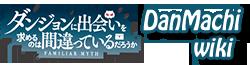 DanMachi Wiki