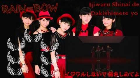 【Rain=bow】 Ijiwaru Shinai de Dakishimete yo (イジワルしないで 抱きしめてよ) 《歌ってみた》