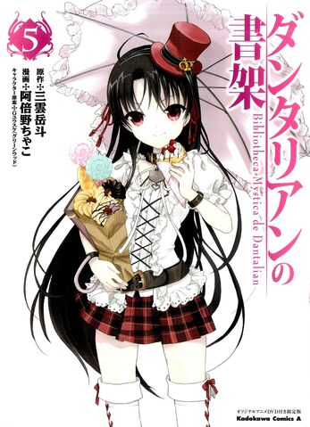 File:Manga cover 5.jpg