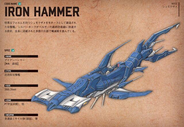 File:Ironhammer.jpg