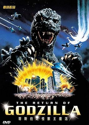 File:Return of Godzilla.jpg