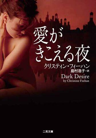 File:Dark desire japanese.jpg
