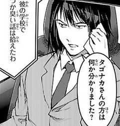 File:Sakaki.png
