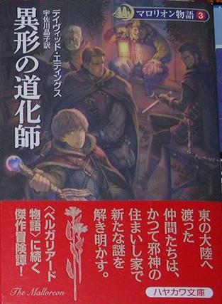 File:MalloreonJapan3.jpg