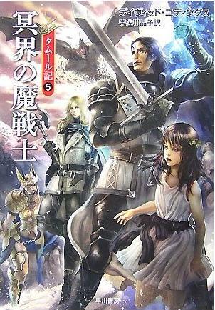 File:Tamuli 5- Magic Warrior of Underworld.jpg