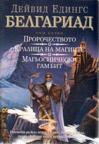 File:Belgariad-Cyrillic.jpg