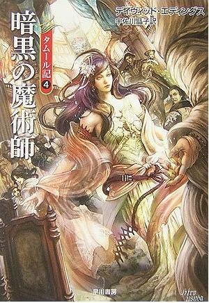 File:Tamuli 4- Magician of Darkness.jpg