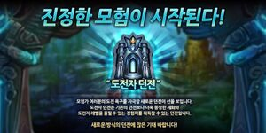 Kr patch challenger dungeon promo