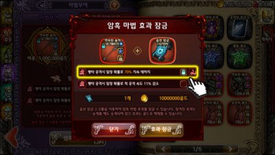 Kr patch locking option with effect