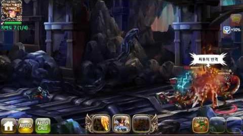 Gigantes Atlas (Skills)