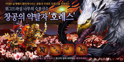 Kr patch horesh raid promotion poster