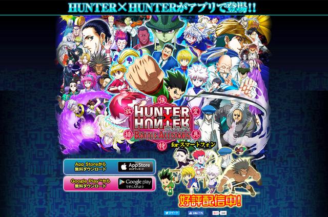 File:LP - HunterxHunter - Battle All Stars 000.png