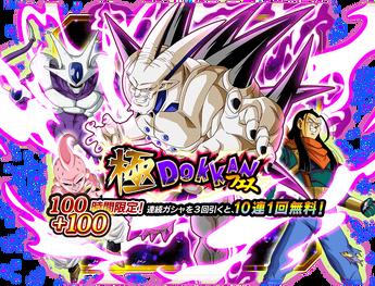 Gasha top banner 00330 1