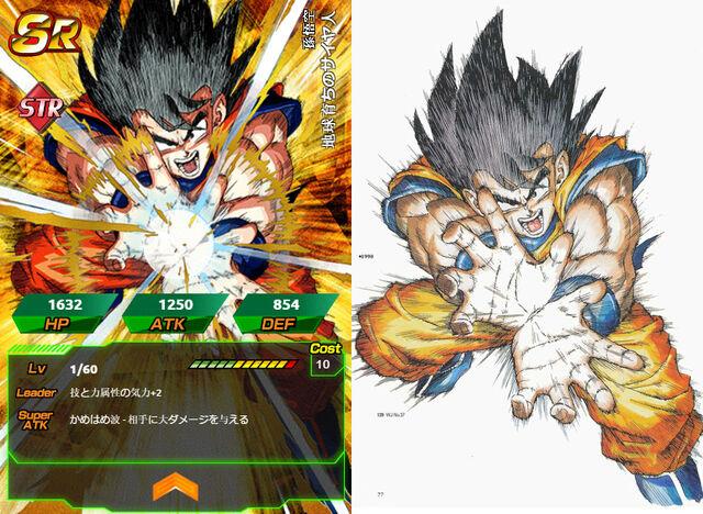 File:Goku - STR SR.jpg