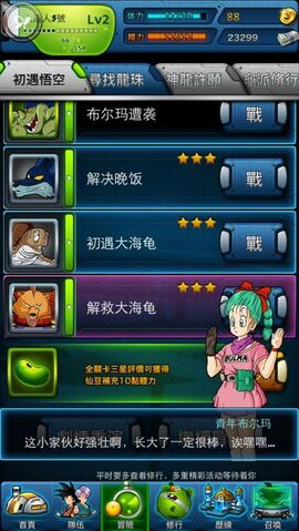 """File:Z Fighters"""" Novice Players' Upgrade Guide-3.jpg"""