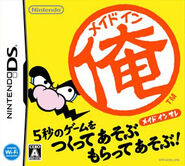 WarioWare Myself JAP cover