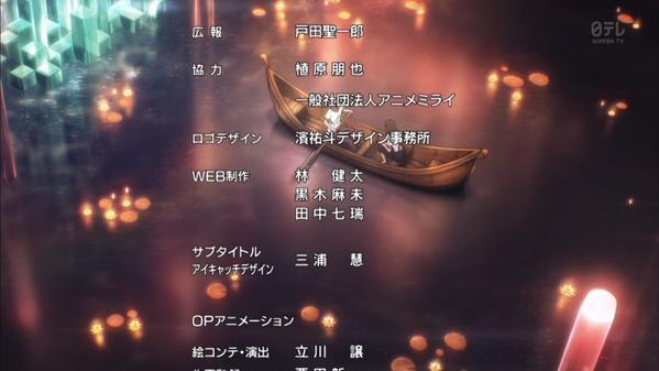 File:Episode 3 Ending Credits.jpg