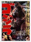 Movie-poster-shop-godzilla -king-of-the-monsters- 1954