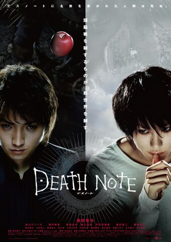 File:Death Note 2006 poster with small print.jpg