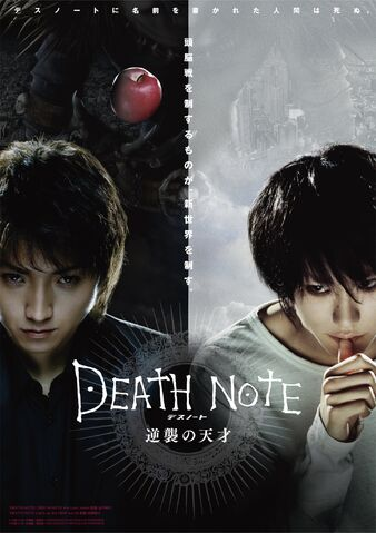 File:Death Note Gyakushuu no Tensai poster.jpg