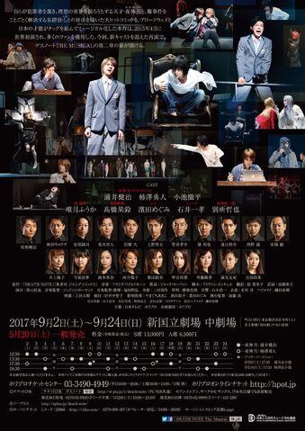 ファイル:Musical 2017 cast and schedule.jpg