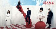 Musical Korean 2017 promo group 3