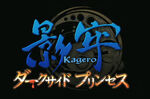 Kagero-Coming-West-2014