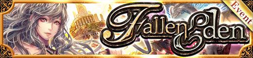 Fallen Eden Banner
