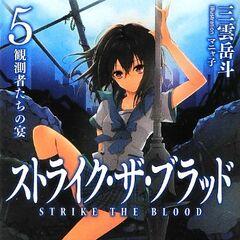 Kansoku sha tachi no utage (観測者たちの宴) Released on October 10, 2012