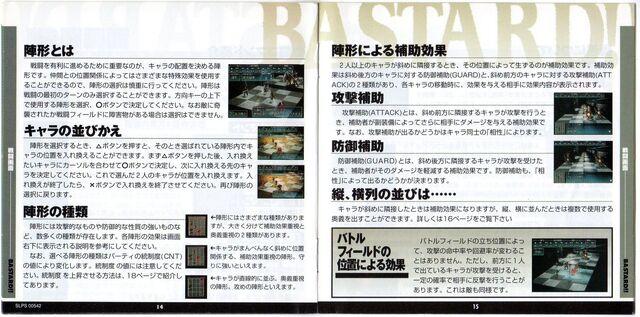 File:2130234-bastard utsuro naru kamigami no utsuwa 08.jpg