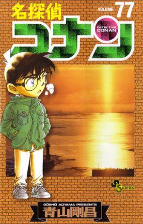 Volume 77